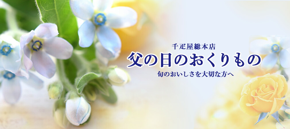 父の日限定 果物老舗 千疋屋総本店 父の日特集