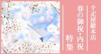 千疋屋総本店 春の御祝・内祝特集
