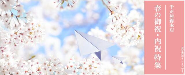 春の御祝・内祝特集