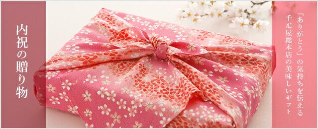内祝の贈り物
