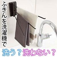 蚊帳ふきん特集2