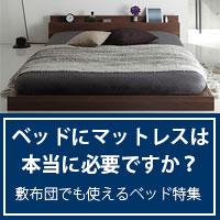 【マストバイ】2016ベッド