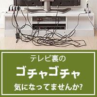 【マストバイ】2016テレビボード