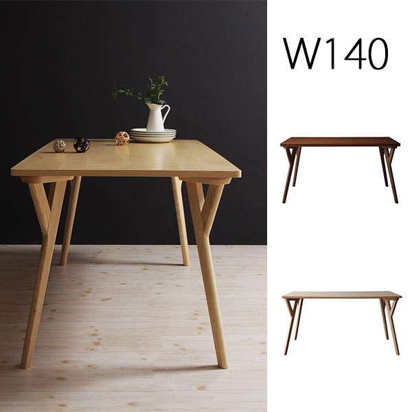 140 デザイン機能性 北欧 シンプル 激安 送料無料 ダイニングテーブル