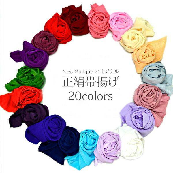帯揚げ 20色 着物