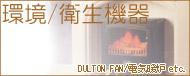 家庭用 環境/衛生機器 DULTON FAN/電気暖炉 etc.