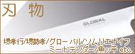 家庭用 刃物 堺孝行/堺菊孝/グローバル/ソムリエナイフ/ミートテンダー/魚ッ平 etc.