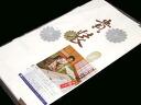 Tatou kimono paper in size 10 pieces (sale item)