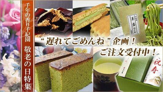 京都宇治抹茶スイーツ、茶匠と一級パティシエが生み出す究極の抹茶スイーツ。