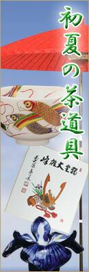 季節の茶道具特集
