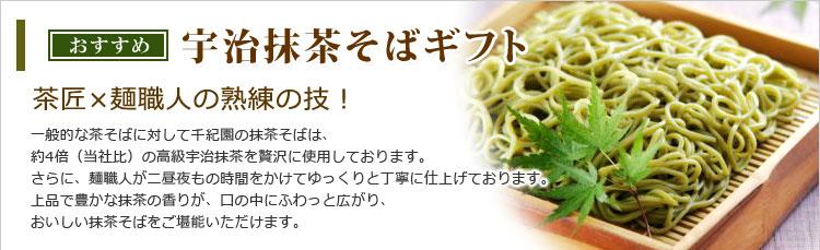 千紀園の茶そばギフト商品一覧
