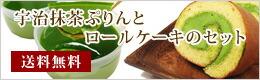 宇治抹茶ぷりんと宇治抹茶ロール「若草衣」