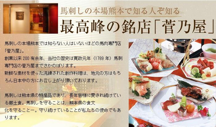 最高峰の名店「菅乃屋」