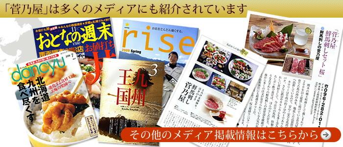 菅乃屋は多くのメディアにも紹介されています