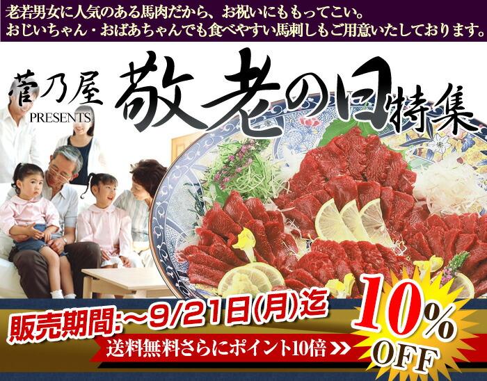 菅乃屋 2012敬老の日 特集
