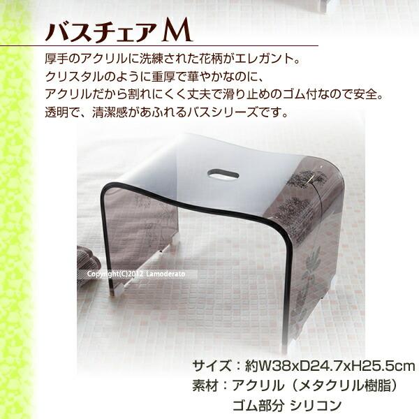【サリナ】バスグッズシリーズ バスチェアー:詳細