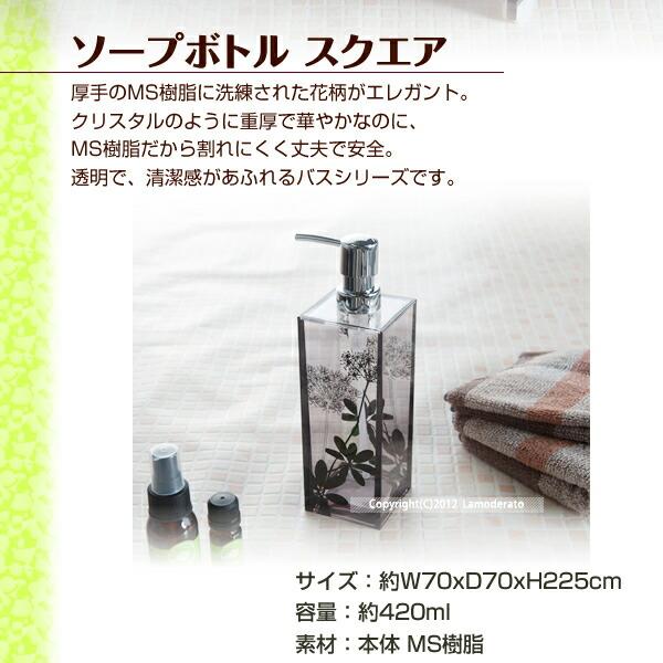 【サリナ】洗面グッズシリーズ ソープボトル(スクエア):詳細