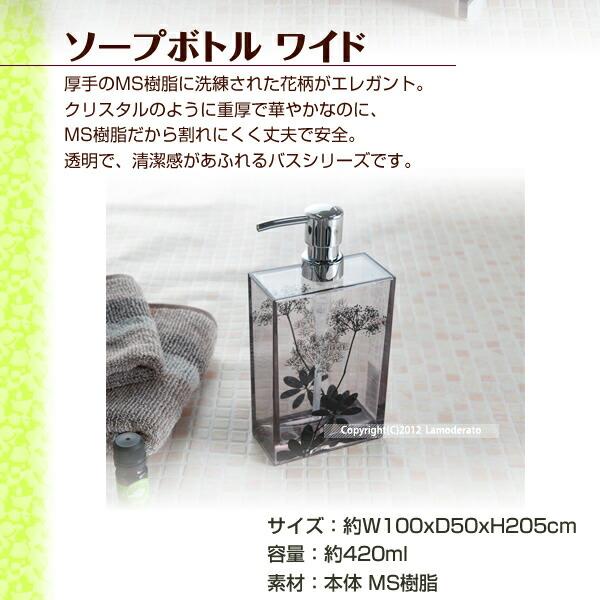 【サリナ】洗面グッズシリーズ ソープボトル(ワイド):詳細