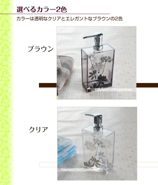 【サリナ】洗面グッズシリーズ ソープボトル(ワイド):カラー