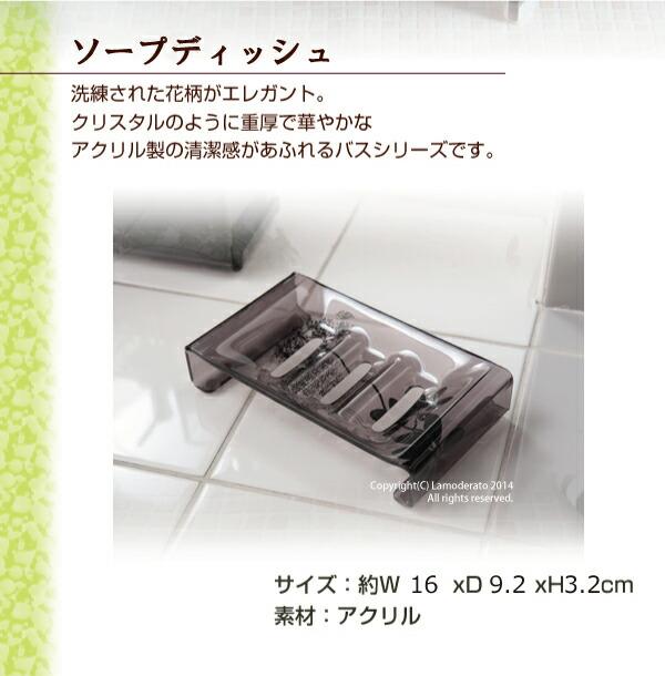 【サリナ】シリーズ ソープディッシュ:詳細