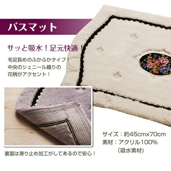 【シェニリア】ローズパレス トイレタリーシリーズ:バスマット 詳細