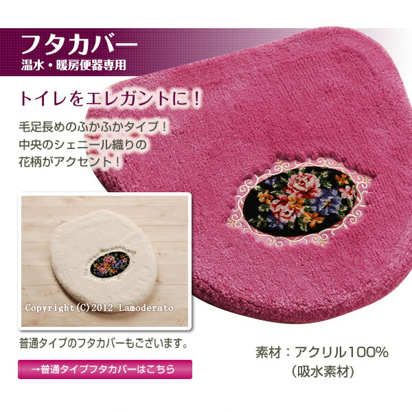 【シェニリア】ローズパレス トイレタリーシリーズ:洗浄便座用フタカバー