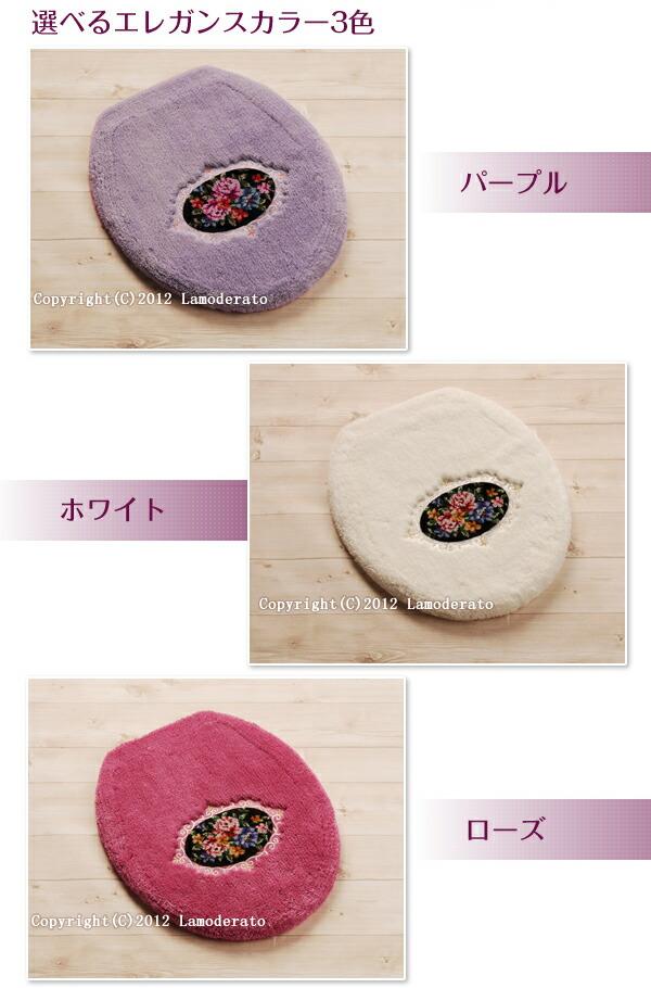【シェニリア】ローズパレス トイレタリーシリーズ:普通便座用フタカバー カラー