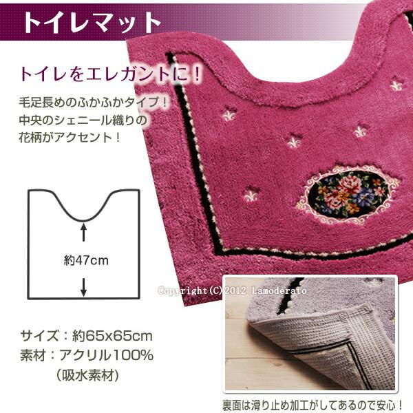 【シェニリア】ローズパレス トイレタリーシリーズ:トイレマット サイズ