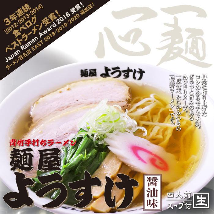 佐野ラーメン麺屋ようすけ(大)/あっさり醤油ラーメン