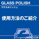 I polish a WINDOW - [window] SPECIAL WASH - [special wash] ring quiet water spot removal glass