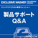 Washer for exclusive use of the washer liquid window crystal for WINDOW - [window] SPECIAL WASH - [special wash] water repellency coat cars