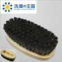 CARPET & SEAT BRUSH for cleaning floor carpet and fabric seat