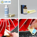 Solid Wheelsets coatings / / related terms-wheel coating agent wheel coating agent wheel automobile coating foil easy coating glass coating Crystal Court