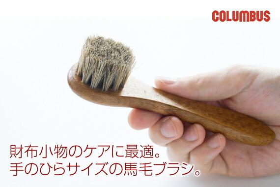 COLUMBUS コロンブス 馬毛ブラシ (小、ハンドルタイプ)