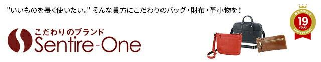 こだわりのブランド Sentire-One