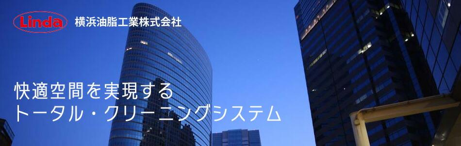 横浜油脂工業