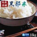 Toyama Prefecture Kurobe Koshihikari rice 10 kg