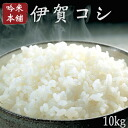 Mie Prefecture IGA Koshihikari rice (25 years producing, particularly A producer) grew from the soil 10 kg