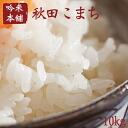 Akita akitakomachi rice 10 kg