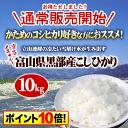 도야마현 쿠로베산 코시히카리 10 kg