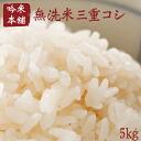 Rinse free Mie Koshihikari rice 5 kg