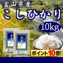 도야마 현 산 고 시 히카리 10kg