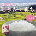 26 annual rookie Ibaraki akitakomachi rice 10 kg