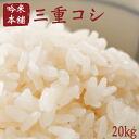 20 kg of Koshihikari from Mie