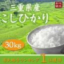 30 kg of Koshihikari from Mie