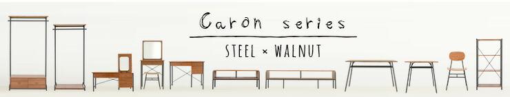 スチールとウォールナットがメンズライク。【Caron】カロン シリーズ