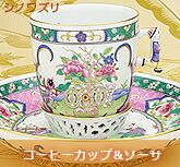 シノワズリ コーヒーカップ&ソーサ