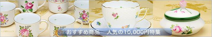 おすすめ商品 人気の10,000円特集