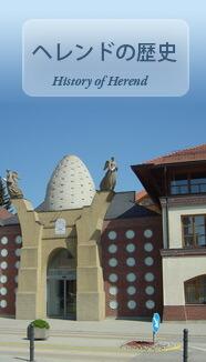 ヘレンドの歴史