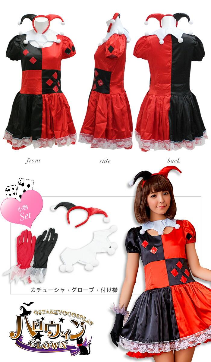 コスプレ ピエロ メイド服 衣装 コスチューム
